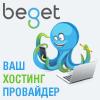 Хостинг Бегет
